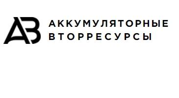 ООО Аккумуляторные вторресурсы - Подзарядка  Восстановление  Обслуживание аккумуляторов